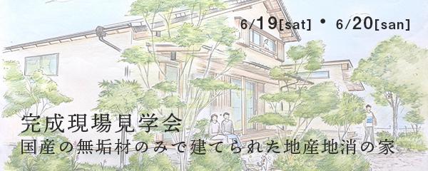 完成現場見学会「国産の無垢材のみで建てられた地産地消の家」