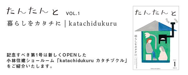 たんたんと VOL.1